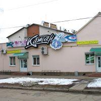 """Магазин """"Каштан"""", Чутово"""