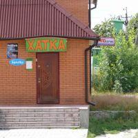 """Будівельний магазин """"Хатка"""", Владимирец"""