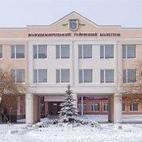 Володимирецький районний колегіум, Владимирец