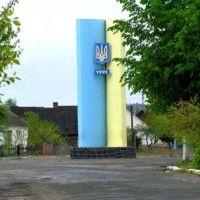"Пам`ятник ""Книжка"", Владимирец"