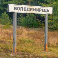 ВОЛОДИМИРЕЦЬ, Владимирец