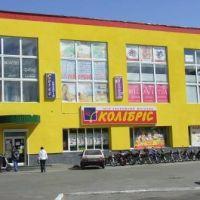 "Supermarket ""Kolibris"", Здолбунов"