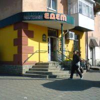 Магазин, Здолбунов