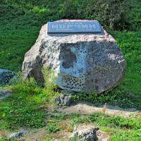 Памятный знак на берегу р. Корчик., Корец