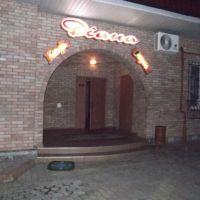 Diana Hotel, Костополь