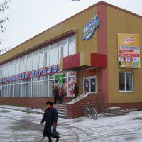 """магазин """"Велес"""", Млинов"""