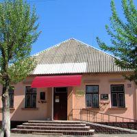 Краеведческий музей с открытой смотровой площадкой., Сарны