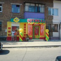 Оптика, Ахтырка
