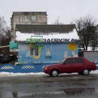 Ахтырка, Сумская обл., Ахтырка
