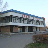 Салон мебели, Ахтырка