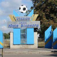 """Білопільський стадіон - Stadium """"Avangard"""", Белополье"""