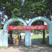 Дитячий парк  - Children Park  (2010р), Белополье