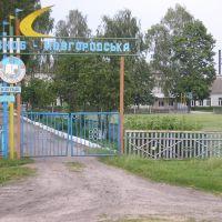 Знобь-Новгородская общеобразовательная школа, Знобь-Новгородское