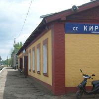 жд станция Кириковка, Кириковка