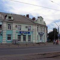 блакитний будинок ♦ blue house, Конотоп