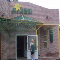 """Магазин""""Лилея"""", Краснополье"""