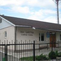 Зал царства Свідків Єгови, Лебедин