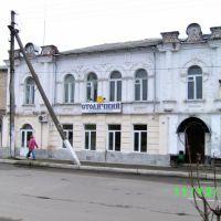 банк Столичный, Лебедин