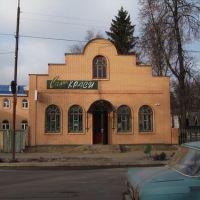 Ленина 5, Лебедин