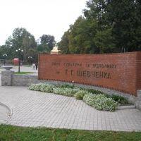 Парк Т. Г. Шевченка, Ромны