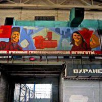 """La """"poésie industrielle"""".  Sumy, Ukraine. Industrial corporation FRUNZE. A soviet epoch slogan still """"urges"""" workers to labour exploits., Сумы"""