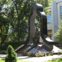 Памятник погибшим работникам милиции, Сумы