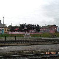 Railway Station, Trostyanec, Тростянец