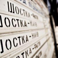 Шостка д.ж. вокзал Shostka railway station, Шостка