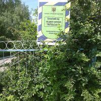 """Ботанический сад местного значения """"Ямпольский"""", Ямполь"""