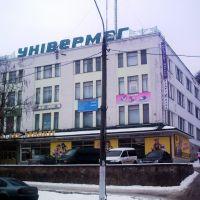 Універмаг, Кременец
