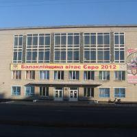 Дворец спорта и басеен (2010.11.15), Балаклея
