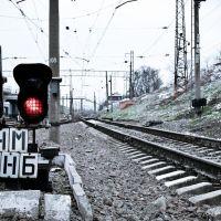 Its time to go / Час їхати / Пора ехать, Боровая