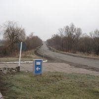 Дорога, Великий Бурлук