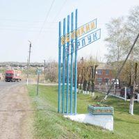 Въезд в В.Бурлук из Харькова., Великий Бурлук