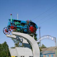 Трактор У-2 в Волчанске, Волчанск