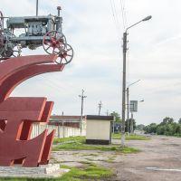 """Памятник трактору """"Универсал-2"""", Волчанск"""