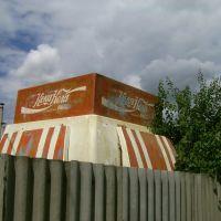 Περίπτερο στην πρώην Σοβιετική Ένωση !, Дергачи