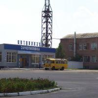 Автовокзал Зачепиловка, Зачепиловка