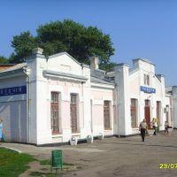Золочев станция, Золочев