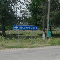 поворот на бессабивку, Кегичевка