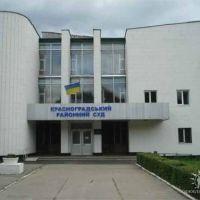 Здание районного суда, Красноград
