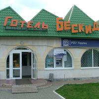 """Отель """"Бескид"""", Красноград"""