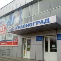 Красноград вокзал, Красноград