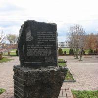 Штепа, Краснокутск