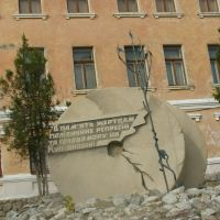 памятник жертвам голодомора, Купянск