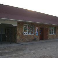 Магазин Ромашка, Люботин