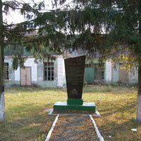 Памятник, Люботин