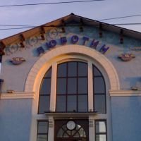 Вокзал Люботин 25.04.08, Люботин