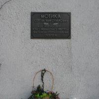 Воїнам інтернаціоналістам (Площа Мотики - Нова Водолага), Новая Водолага