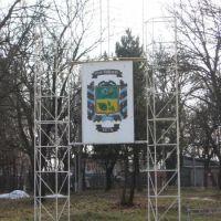 Герб Нової Водолаги, Новая Водолага